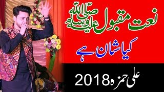 Kia Shan Hai | New Naat 2018 | Ali Hamza | Wedding Program Chiniot | By Bataproduction width=