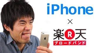 iPhone5sが月額945円で使える激安SIM「楽天ブロードバンドLTE」の設定方法 | 格安MVNO