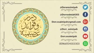 getlinkyoutube.com-كلمة بعنوان { الأذكار عند نزول الأمطار}  لفضيلة الشيخ صالح بن عبدالله العصيمي