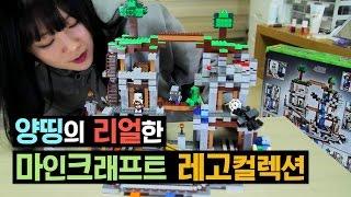 getlinkyoutube.com-모장에서 레고를 보내줬어요! 양띵의 리얼한 마인크래프트 레고컬렉션 - Entertainment