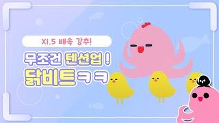getlinkyoutube.com-[시발낙지] 닭비트 ㅋㅋㅋ
