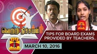 Vetri Nitchayam - Success Formula for Board Exams (10/3/2016) - Thanthi TV