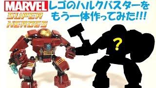 getlinkyoutube.com-【レゴ】手持ちのパーツでハルクバスターをもう一体作ってみました!! マーベル スーパーヒーローズ アイアンマン アベンジャーズ