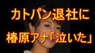 getlinkyoutube.com-カトパン 加藤綾子アナ退社に 椿原アナ「泣いた」