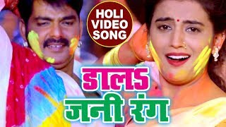 होली (2018) का सबसे हिट गाना - Pawan Singh - Dala Jani Rang - Akshara - Poonam - Bhojpuri Holi Songs