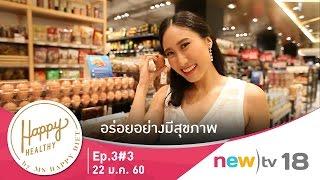 getlinkyoutube.com-Happy Healthy ep.3#3   อร่อยอย่างมีสุขภาพ   22-01-60   นิวทีวี18