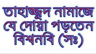 তাহাজ্জুদ নামাজে যে দোয়া পড়তেন বিশ্বনবি সঃ সুবাহান আল্লাহ জরুরি আমল।।Best Amoll