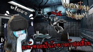 getlinkyoutube.com-[HTC VIVE] ล่าท้าหลอน! บุกโรงบาลบ้าที่เฮียนที่สุด [zbing z.]