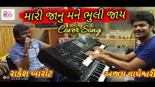Mari Janu Mane Bhuli Jay || HD Video || Rakesh Barot New Song 2018 ||