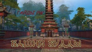 getlinkyoutube.com-Башня Будды. Подробный гайд. PW 2016.