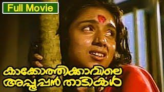 getlinkyoutube.com-Malayalam Full Movie | Kakkothikkavile Appooppan Thaadikal [ കാക്കോത്തിക്കാവിലെ അപ്പൂപ്പൻ താടികൾ ]