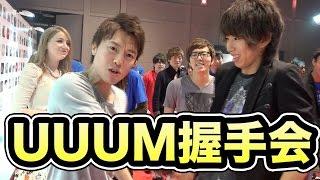getlinkyoutube.com-【大感謝】UUUM握手会に参加させてもらったぞー!!!キタ-----(゚∀゚)-----!!!!
