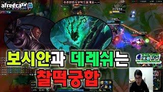 getlinkyoutube.com-롤 영상] 보시안과 데레쉬는 찰떡궁합(아프리카TV)