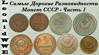 Самые Дорогие Разновидности Монет СССР (1)