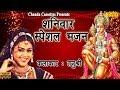 शनिवार स्पेशल भजन : हनुमत करते कमाल || Tanushree || Most Popular Hanumanji Bhajan