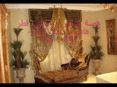 همسة ستائر و ديكور قطر موديلات ستائرwall paper Curtain Design decor
