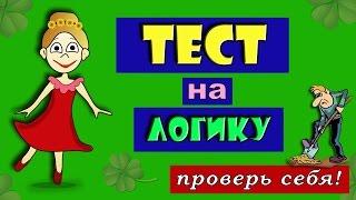 getlinkyoutube.com-ТЕСТ на ЛОГИКУ !!! Тесты для детей ! Проверь себя