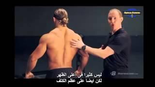 getlinkyoutube.com-التشريح العضلى لعضلات الظهر و أفضل التمارين للحصول على عضلات ظهر ضخمة   مترجمᴴᴰ