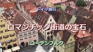 getlinkyoutube.com-ドイツ旅行 ローテンブルク 「ロマンチック街道の宝石」