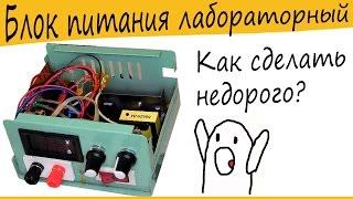getlinkyoutube.com-Самодельный блок питания с регулировкой напряжения и тока / лабораторный блок питания своими руками