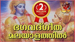ഭഗവദ്ഗീത മലയാളം | Bhagavad Geetha Malayalam