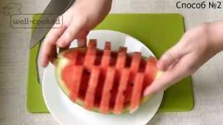 getlinkyoutube.com-#007 Как правильно разрезать арбуз - 4 способа - секреты от well-cooked