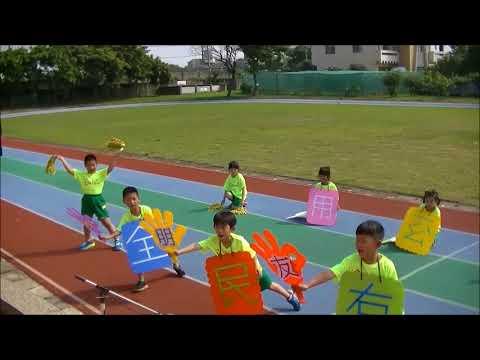 大新國小健康促進學校校園主播