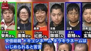 getlinkyoutube.com-安倍総裁 ドキュンネーム キラキラネームはいじめられると苦言