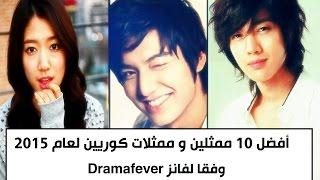 getlinkyoutube.com-أفضل 10 ممثلين و ممثلات كوريين لعام 2015 وفقا لفانز Dramafever