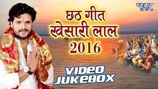 Chhath Geet 2016 || Khesari Lal || Video JukeBOX || Chhath Puja Kar Li ||  Bhojpuri Chhath Geet 2016