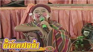 getlinkyoutube.com-บันทึกการแสดงสด ตลก คณะเสียงอิสาน ชุดที่ 13