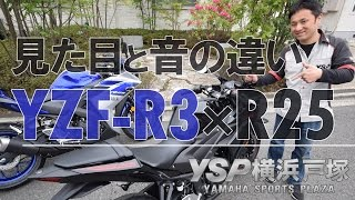 getlinkyoutube.com-YZF-R3入荷!R25との見た目と音の違いを検証!byYSP横浜戸塚