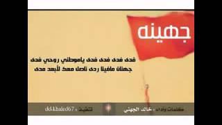 getlinkyoutube.com-شيلة جهينه دورع الوطن|منشد خالد الجهني