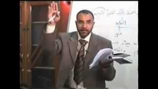 getlinkyoutube.com-شرح الآجرومية (1) د. محمد حسن عثمان