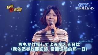 getlinkyoutube.com-曾心梅 /淚そうそう/(淚光閃閃)