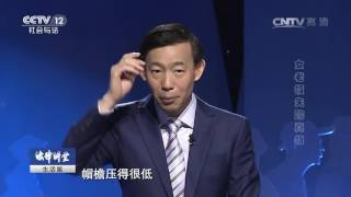 getlinkyoutube.com-女老板失踪真相【法律讲堂  20161205】