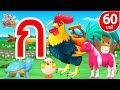 เพลง ก เอ๋ย ก ไก่ แบบดั้งเดิม | พร้อมฝึกอ่านทีละตัว รวมเพลงเด็กอนุบาล 1 ชม By KidsMeSong