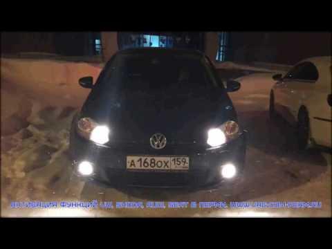 Стробоскопы, прошивка руля и активация других функций VW Golf 6 в Перми