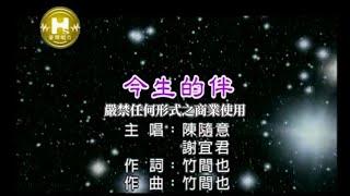 getlinkyoutube.com-陳隨意VS謝宜君-今生的伴(官方KTV版)