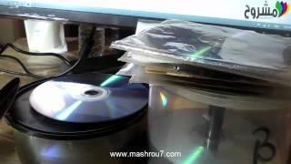 getlinkyoutube.com-الشرح 727 : كيف تمسح قرص dvd او cd لوضع ملفات جديدة عليه و الفرق بين dvd-r و dvd-rw