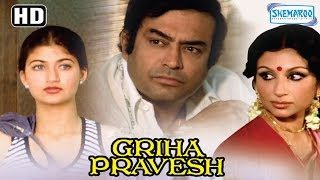 Griha Pravesh (HD) - Sanjeev Kumar - Sharmila Tagore  - Superhit Hindi Movie - (With Eng Subtitles) width=