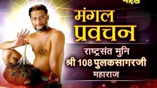 getlinkyoutube.com-Muni Shri Pulak Sagar Ji Maharaj | Pravachan Ep-02
