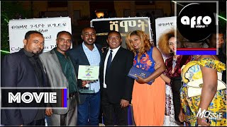 TEREF - NEW ERITREAN MOVIE 2017