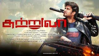 getlinkyoutube.com-Tamil online Movie 2015 | sutrula | tamil Full movie | sutrula new movie | 2015 tamil movie