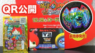 getlinkyoutube.com-妖怪ウォッチ USAピョンベイダーモードBメダル付き 劇場前売券ゲット!「青コインG」が手に入るQRコード公開! Yo-kai Watch