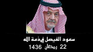 شيلة مؤثرة في وفاة الأمير سعود الفيصل رحمه الله [ لمثل هذا تدمع العين ]