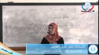 getlinkyoutube.com-اللغة العربية، بلاغه، علم البيان، الكناية