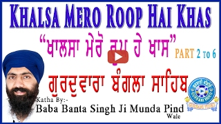 Katha By Baba Banta Singh Ji Munda Pind Wale  Khalsa Mero Roop Hai Khas  Part 2 To 6