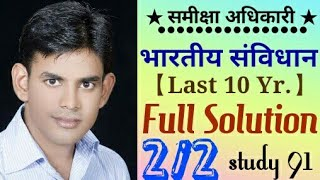 RO Indian Polity Full Solution _2/3