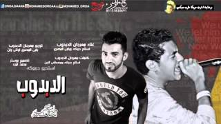 getlinkyoutube.com-مهرجان يا خساره يا خساره غناء اسلام دربكه ورامى المصرى توزيع رامى المصرى